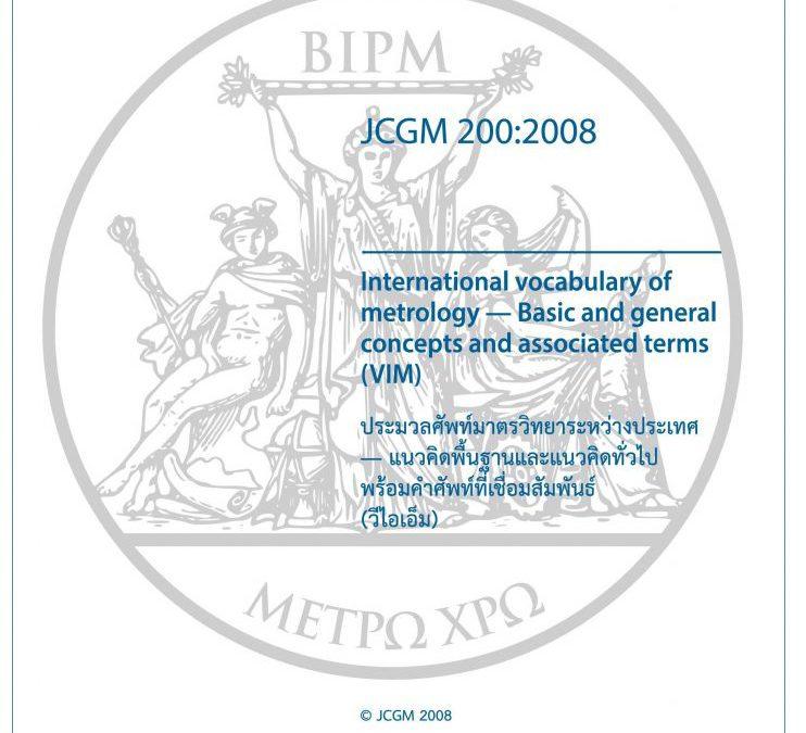 JCGM 200:2008, ประมวลศัพท์มาตรวิทยาระหว่างประเทศ – แนวคิดพื้นฐานและแนวคิดทั่วไป พร้อมคำศัพท์ที่เชื่อมสัมพันธ์ (วีไอเอ็ม)